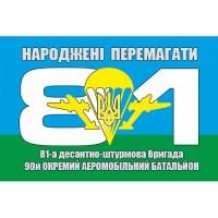 Прапор 90 окремий аеромобільний батальйон 81 ДШБ