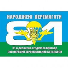 Флаг 90 окремий аеромобільний батальйон 81 ДШБ