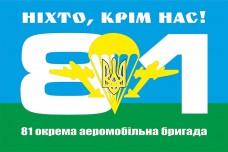 Флаг 81 отдельная аеромобильная бригада