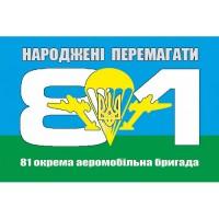 Флаг 81-а десантно-штурмова бригада з девизом Народжені Перемагати