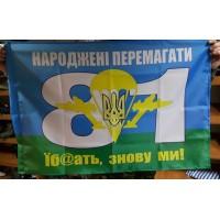 81 бригада неформальный флаг