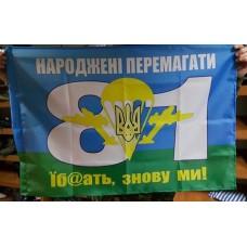 81 бригада ВДВ неформальный флаг