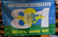 Прапор 81 бригада з неформатним девізом Їб@ать, знову ми!