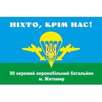 Прапор 90 окремий аеромобільний батальйон м. Житомир