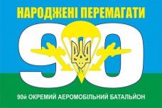 Флаг 90 окремий аеромобільний батальйон