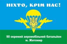 Флаг 90 окремий аеромобільний батальйон м. Житомир