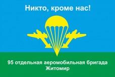 Прапор 95 ОАеМБр ВДВ Ніхто, Крім Нас!