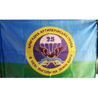 Флаг артилерія 25 бригада ВДВ