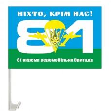 Авто прапорець 81 бригада ВДВ