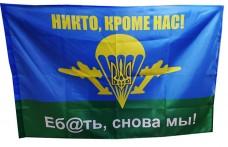 Флаг Е@ать, снова мы! ВДВ Украины