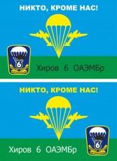 Флаг 6 ОАЭМБр Хыров