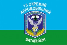 Купить Флаг 13-й ОАЕМБ в интернет-магазине Каптерка в Киеве и Украине