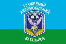 Флаг 13-й ОАЕМБ