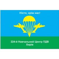 Флаг 224-й Навчальний Центр ПДВ Хирів