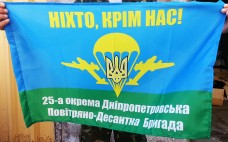 Флаг 25 окрема Дніпропетровська Повітряно-Десантна Бригада