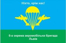 Флаг 6 отдельная аэромобильная бригада
