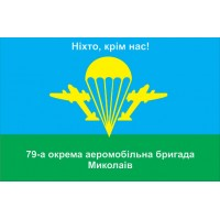 Флаг 79 ОАМБр Николаев