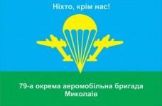 Прапор Ніхто Крім Нас 79 ОАЕМБр Миколаїв