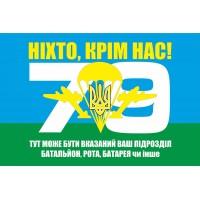 Флаг на антенну 79 ОАЕМБр с указанием подразделения