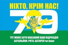 Купить Прапор 79 ОАЕМБр із зазначенням підрозділу на замовлення в интернет-магазине Каптерка в Киеве и Украине