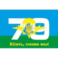 Флаг 79 бригада АТО флаг с неформальным девизом десантников