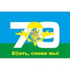 Купить Прапор 79 ОДШБр з неформальним дивізом в интернет-магазине Каптерка в Киеве и Украине