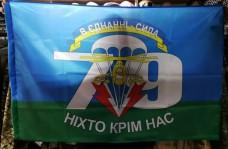 Флаг 79 Бригада ВДВ  Николаев с девизом В Єднанні Сила