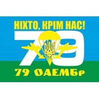 Флаг 79 ОАЕМБр Ніхто, крім нас!