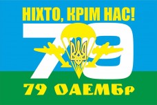 Купить Прапор 79 ОАЕМБр Ніхто, крім нас! в интернет-магазине Каптерка в Киеве и Украине