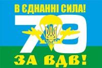 Прапор 79 ОДШБр В Єднанні Сила! За ВДВ!