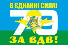 Купить Прапор 79 ОДШБр В Єднанні Сила! За ВДВ! в интернет-магазине Каптерка в Киеве и Украине