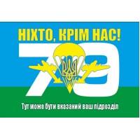 Прапор 79 ОДШБр ВДВ з Вашим Підрозділом