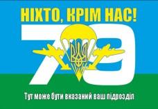 Купить Прапор 79 ОДШБр ВДВ з Вашим Підрозділом в интернет-магазине Каптерка в Киеве и Украине