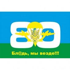 Флаг 80 ОАЕМДБр Бл@дь, мы везде!!!