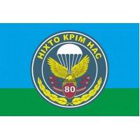 Прапор 80 ОАЕМБр ВДВ Ніхто Крім Нас
