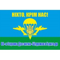 Прапор Ніхто Крім Нас ВДВ 80 ОДШБр