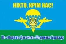 Флаг 80 десантно-штурмова бригада