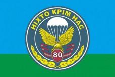 Флаг 80 ОАЕМДБр с эмблемой бригады