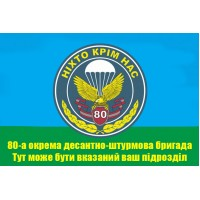 Флаг 80 ОАЕМДБр с эмблемой бригады и указанием подразделения