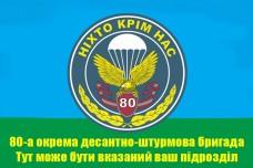 Купить Флаг 80 ОАЕМДБр с эмблемой бригады и указанием подразделения в интернет-магазине Каптерка в Киеве и Украине