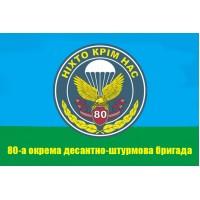 Флаг 80-а окрема десантно-штурмова бригада