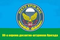 Прапор 80 ОДШБр ВДВ