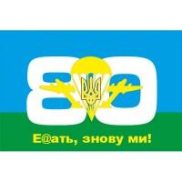 Прапор 80 ОАЕМБр з неформальним девізом