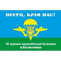 Прапор 90 окремий аеромобільний батальйон м.Костянтинівка