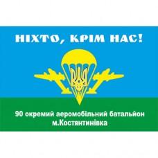 Флаг 90 окремий аеромобільний батальйон м.Костянтинівка