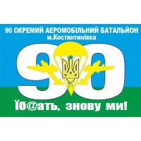 Флаг 90 ОАЕМБ  Їб@ать, знову ми 90х60см