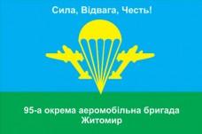 Прапор 95 ОАеМБр ВДВ Сила Відвага Честь