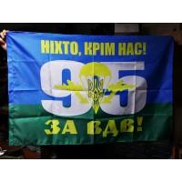 Флаг 95 ОДШБР с девизом За ВДВ!