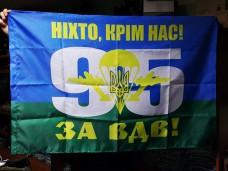 Прапор 95 бригада ВДВ ЗСУ з девізом За ВДВ!