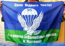 Прапор 95-а окрема аеромобільна бригада